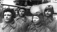 Танковый экипаж Д.Лавриненко (крайний слева). Октябрь 1941 года