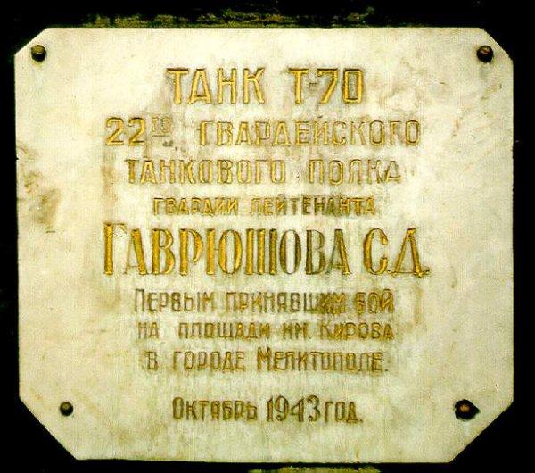 http://armor.kiev.ua/armor/Tanks/WWII/T70/t70_14.jpg